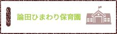 論田ひまわり保育園